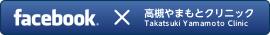 facebook x 新京町やまもと耳鼻咽喉科